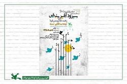 نخستین مهرواره استانی سرود (آفرینش) در گیلان برگزار میشود