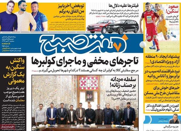 صفحه اول روزنامههای ورزشی ۳ دی ۹۸