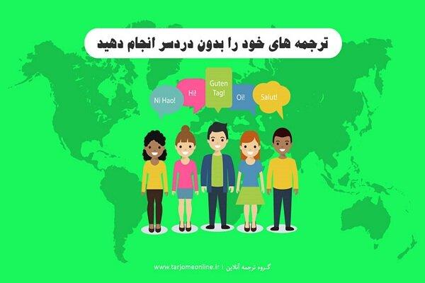 ترجمه های خود را بدون دردسر انجام دهید