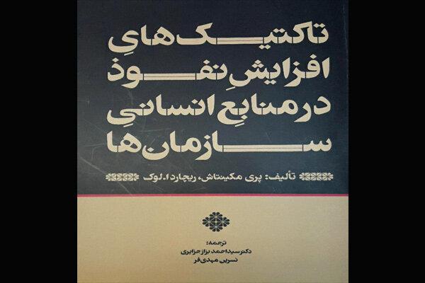 ترجمه «تاکتیکهای افزایش نفوذ در منابع انسانی سازمانها» چاپ شد