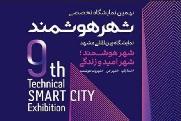 برگزاری همزمان نمایشگاههای «شهر هوشمند» و «الکامپ» در مشهد