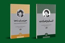 انتشار ۲ کتاب جدید از مجموعه آثار شهید صدر