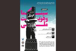 برگزاری سلسله نشست «سینما و هویت ملی» در حوزه هنری