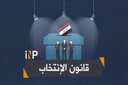 تصویب قانون جدید انتخابات عراق؛ سازوکارهایی که تغییر کردند