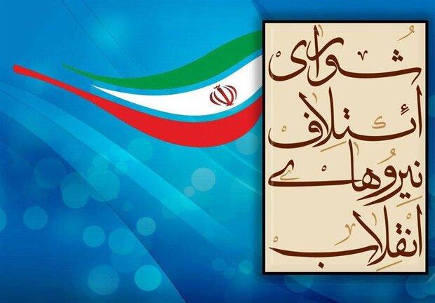 اعلام کاندیداهای نهایی شورای ائتلاف نیروهای انقلاب اسلامی مرکزی