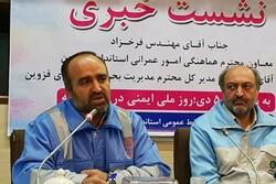 ۲۲۴ نقطه حادثه خیز و تهدید در استان قزوین شناسایی شده است
