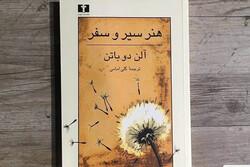 هنر سیر و سفر نوشته آلن دو باتن به چاپ هفتم رسید