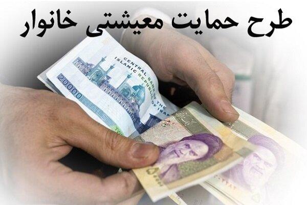 یارانه معیشتی بهمن ماه واریز شد/ مبلغ واریزی قابل برداشت است