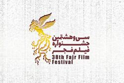 سیمرغ و پروانهها بر فراز «فلک الافلاک»/ ۱۸ فیلم جشنواره فجر در لرستان اکران میشود