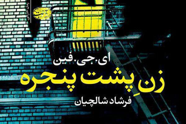 «زن پشت پنجره» در کتابفروشیهای ایران