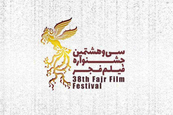اسامی سینماهای مردمی سیوهشتمین جشنواره فیلم فجر اعلام شد