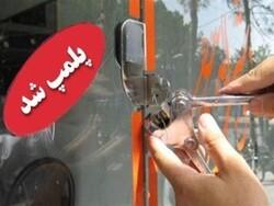 پلمب ۲۸۰ واحد صنفی متخلف در کرمانشاه
