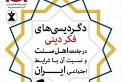 نشست دگردیسی های فکر دینی اهل سنت ونسبت آن با شرایط اجتماعی ایران