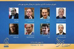 معرفی شورای سیاستگذاری جشنواره «مهر مادر»