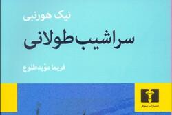 «سراشیب طولانی» در کتابفروشیهای ایران