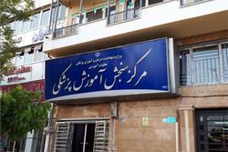 رئیس جدید مرکز سنجش آموزش پزشکی منصوب شد