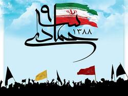 بیانیه سازمان تبلیغات اسلامی فارس به مناسبت فرارسیدن ۹ دی