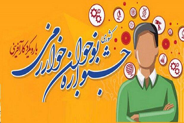 برترینهای پنجمین جشنواره نوجوان خوارزمی استان بوشهر تجلیل شدند