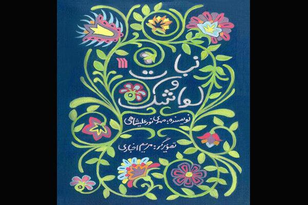 کتاب «نبات و لواشک» چاپ شد