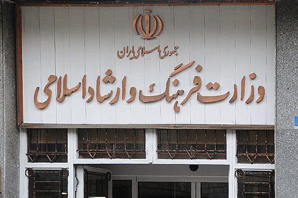 گلایه مدیران از بیتوجهی وزارت ارشاد به استانها