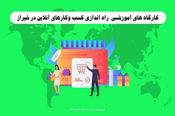 کارگاه های آموزشی  راه اندازی کسب وکارهای آنلاین در شیراز