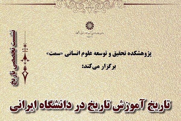 نشست «تاریخ آموزش تاریخ در دانشگاه ایرانی» برگزار می شود
