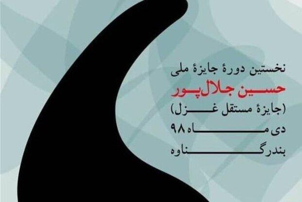 آثار راهیافته به مرحله پایانی جایزه ملی «جلالپور» اعلام شد