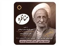 اندیشههای سیاسی آیت الله مصباح یزدی در «مصیر» بررسی می شود