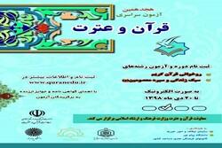 ۲۰دی ماه پایان ثبت نام آزمونهای الکترونیک قرآن