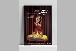«سوگلی» در تماشاخانه دیوار چهارم روی صحنه می رود
