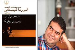 عرضه اولین جلد از مجموعه نمایشنامههای امیررضا کوهستانی