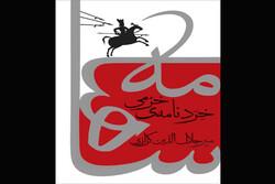 دومین جلد شرح شاهنامه کزازی با عنوان «خردنامه خرّمی» چاپ شد