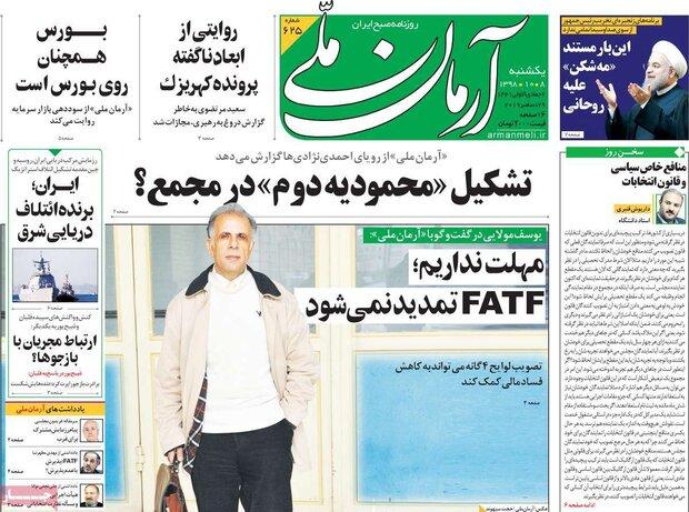 صفحه اول روزنامههای ۸ دی ۹۸