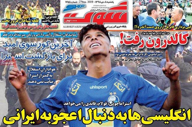 صفحه اول روزنامههای ورزشی ۸ دی ۹۸