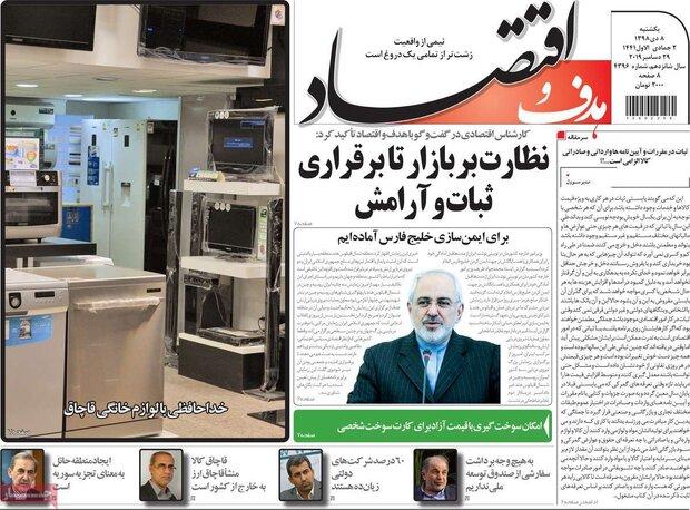 صفحه اول روزنامههای اقتصادی ۸ دی ۹۸