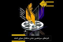 برپایی جشن انجمن منتقدان سینمای ایران لغو شد