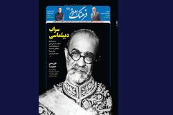 شمارۀ بیستوهفتم نشریۀ فرهنگ امروز منتشر شد