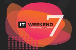 هفتمین جشنواره فناوری اطلاعات کشور برگزار می شود