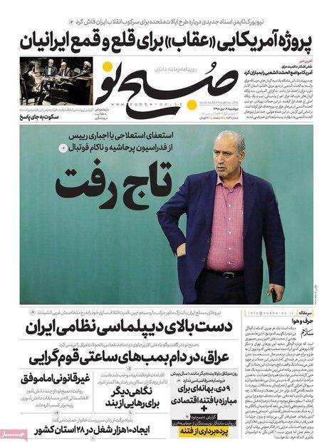صفحه اول روزنامههای ۹ دی ۹۸