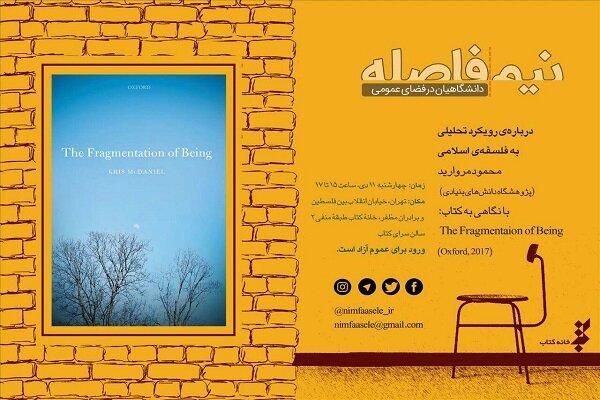 «رویکرد تحلیلی به فلسفه اسلامی» بررسی میشود