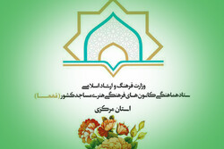 اجرای مجازی برنامه های کانون های مساجد مرکزی در ماه مبارک رمضان