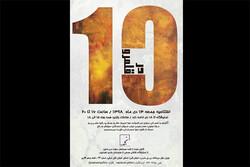 «در قلمرو ۱۰» به نجما میآید/ ۴۰ تابلو نقاشی با تکنیک های مختلف