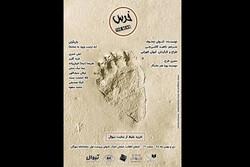 «خرس» به مهرگان رسید