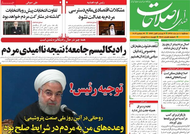 صفحه اول روزنامههای ۱۰ دی ۹۸