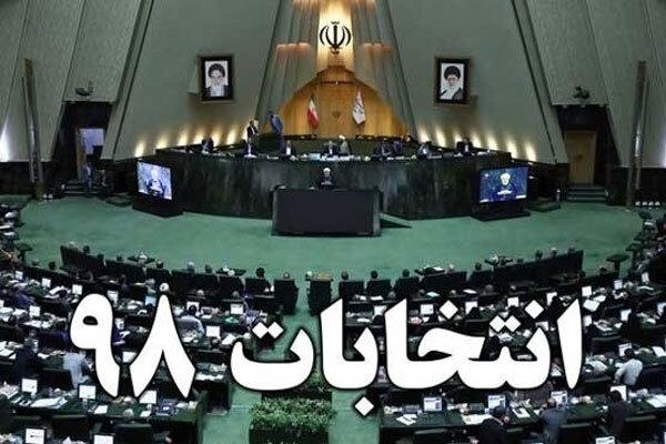 هفت نفر از نامزدهای انتخابات ۹۸ کهگیلویه و بویراحمد انصراف دادند
