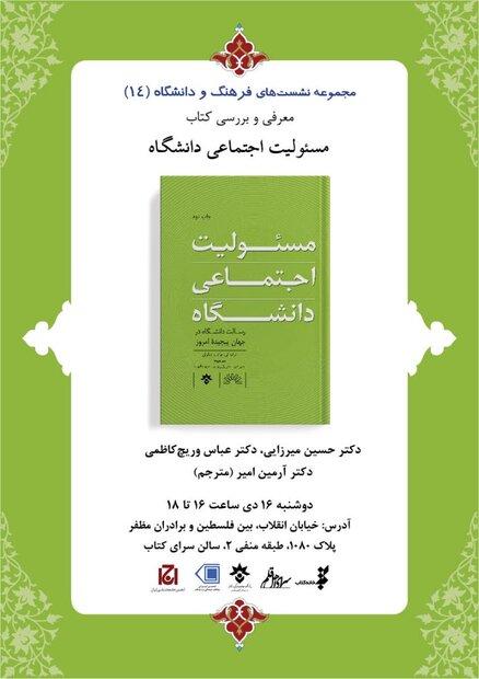 کتاب «مسئولیت اجتماعی دانشگاه» نقد و بررسی میشود