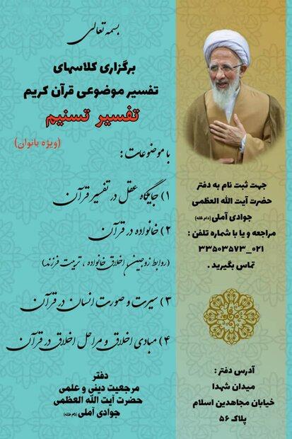 جلسات تفسیر موضوعی قرآن در دفتر آیت الله جوادی آملی