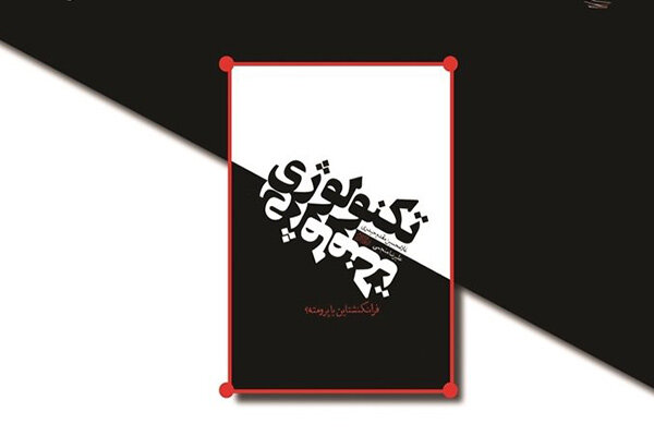 کتاب «تکنولوژی؛ فرانکشتاین یا پرومته» نقد و بررسی میشود