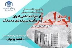 نشست پنجم از سلسله نشستهای تاریخ اجتماعی ایران برگزار می شود