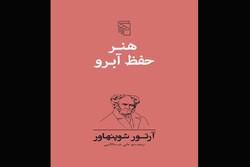 ششمین کتاب از هنرهای شوپنهاور چاپ شد/چگونه آبرو را حفظ کنیم؟